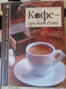 Новая Большая Дорогая и красочная книга КОФЕ-Аромат дома. В. Ходоров