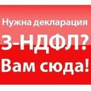 Оформите Декларацию 3-НДФЛ всего ЗА 1 ДЕНЬ!
