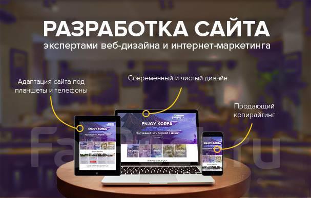 Разработка продающих сайтов от Traffic (Landing Page, магазин)