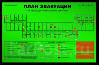 Изготволение планов эвакуации