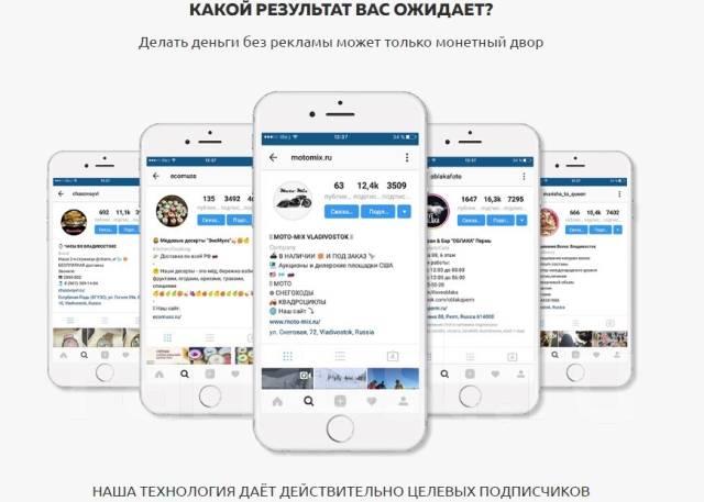 Подписчики в инстаграм, Instagram. SMM продвижение и раскрутка