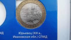 10 рублей г. Юрьевец 2010 г (СПМД)