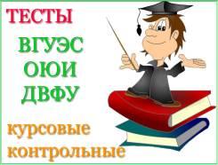 Тесты СИТО ВГУЭС, ДВФУ ответы. Дипломы, курсовые, контрольные работы