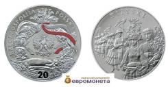 Польша 20 злотых 2004 год Польский Год ритуал: Праздник урожая серебро