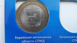 10 рублей Еврейская автономная область 2009 г (СПМД)