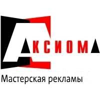 Специалист по изготовлению наружной рекламы. ООО Аксиома. Проспект 100-летия Владивостока 57е