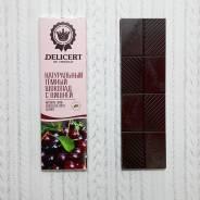 Шоколад.