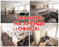 Сэкономь до 40% на аренде - офисы от 20 до 50 м2 . 30 кв.м., улица Бестужева 21а, р-н Эгершельд