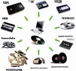 Перезапись видеокассет, аудиокассет, слайдов на диски (оцифровка)