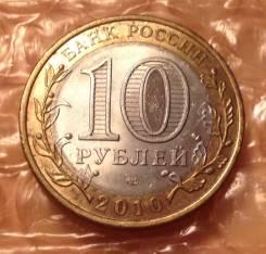 10 рублей 2010 года. Юрьевец. Без обращения!