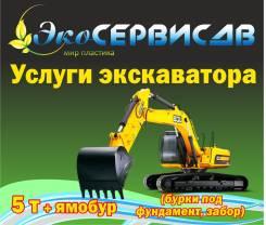 Услуги экскаватора( гидромолот, ямобур) 3,5,7т! НДС!