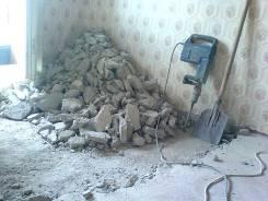 Демонтаж стен, полов, потолков, перегородок, сварка, бетон!