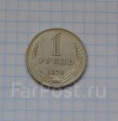 1 рубль 1970 СССР годовик. Редкий! Обмен!