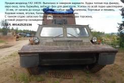 ГАЗ 34039. Продам в Якутии, 2 400 куб. см., 1 000 кг., 4 700,00кг.