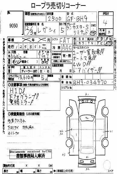 Дворник. Subaru Legacy, BH5, BH9, BHC, BHE
