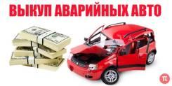 Toyota. Выкуп АВТО Срочная Продажа Дорого Любое Состояние Иркутск