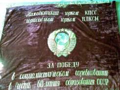 Продам знамя Находкинского горкома кпсс. Оригинал