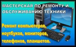 Ремонт ПК.