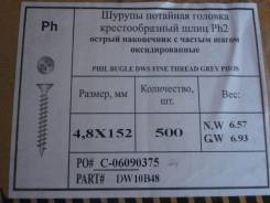 Саморезы и шурупы по дереву/металлу 4,8 х 150 (500шт. )