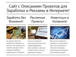 Дополнительный заработок! Блог о Заработке и Рекламе!