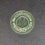 Монетовидный жетон