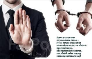 Реальный адвокат по уголовным делам!