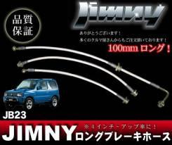 Шланг тормозной. Suzuki Jimny, JB23W, JB33W, JB43W. Под заказ