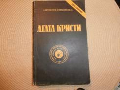 Агата Кристи. Детективы. Т. 5.