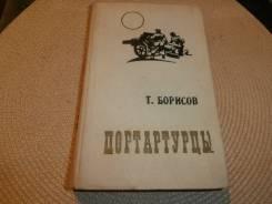 Трофим Борисов. Портартурцы. Изд. 1971. Дальневосточный писатель.