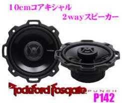 2-полосная коаксиальная акустика Rockford Fosgate P142