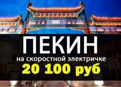 Пекин. Экскурсионный тур. Пекин   на скоростной электричке за 10 часов через Хуньчунь   20 100 р