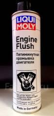 Масло промывочное Liqui MOLY Engine Flush. 300 ml. В наличии! Koravto