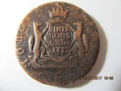Продам монету 5коп ЕКБ1772г км