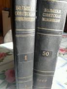 Продам энциклопедии 50 томов.