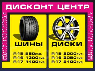 Распродажа шин и литых дисков