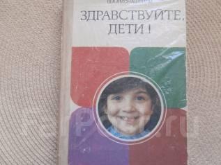 Ш. А. Амонашвили. Здравствуйте, дети!