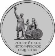 Праздничные цены - 5 рублей Российское Историческое Общество ( РИО )