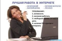 Требуются активные сотрудники для удаленной работы через интернет