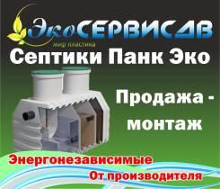 Септики. Под заказ из Владивостока