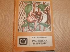 С. А. Поправко. Растения и пчёлы. Изд.1985.