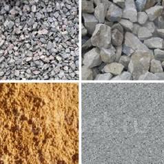 Возьму бесплатно Вывезу сам щебень песок отсев