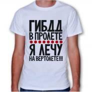 Футболки. 40, 42, 44, 46, 48, 50, 52, 54, 56, 58, 60, 62, 64, 66, 68, 70