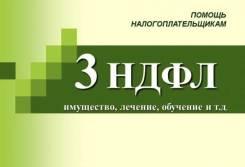 Быстро и качественно подготовлю налоговые декларации 3-НДФЛ