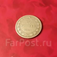 20 копеек 1921 года. Редкая монета