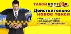 Водитель такси. Требуется водитель в такси,, Восток ''. Ип Кошелев и а. Улица Дзержинского 2