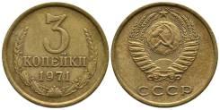 3 копейки 1971 год.