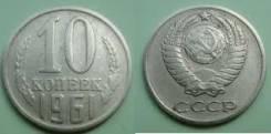 10 копеек 1961 год.