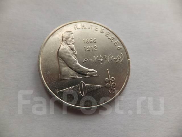 1 рубль 1991 года лебедев цена экс валюта риги 3 буквы