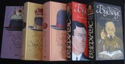 5 книг Вудхаус Пелам Гренвилл