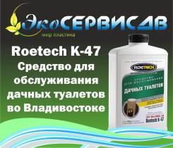 """Бактерии """"Roetech"""" средство для септиков, выгребных ям, водоемов!"""
